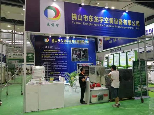 AG9亚游手机版亮相2019广州国际制冷展