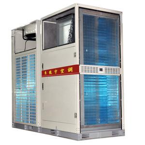 中央空调风冷模块机组可移动一体式中央空调机组-工厂电话0757-86898098