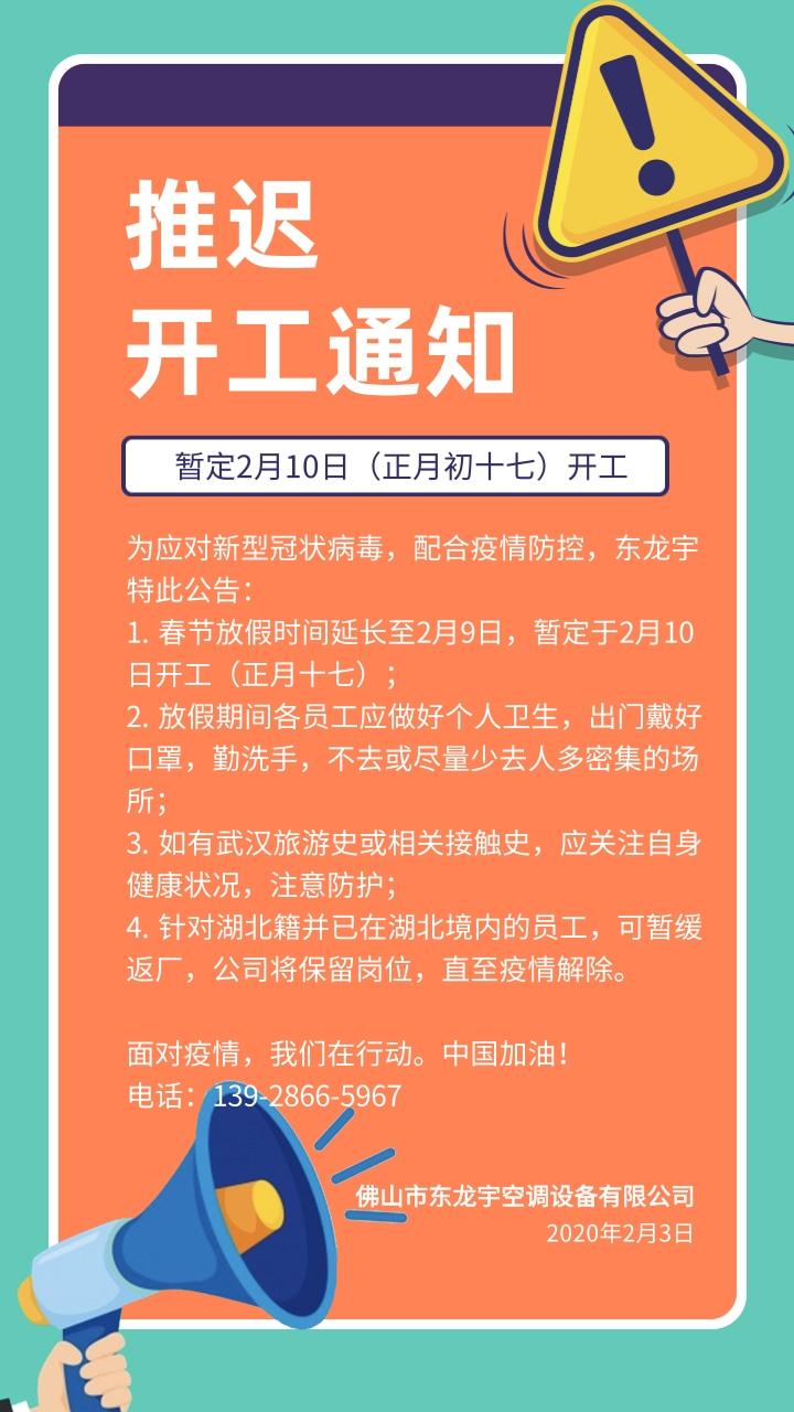 疫情延长放假通知手机海报@donglongyu.jpg