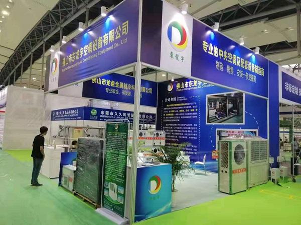 AG9亚游手机版参加2019广州国际制冷展
