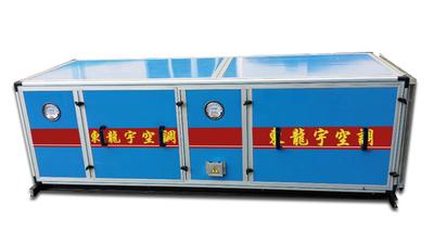 中央空调组合风柜处理机组-厂家直供电话0757-86898098