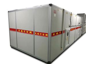 中央空调组合风柜处理机组-厂家定制电话0757-86898098