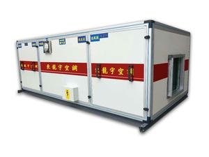 中央空调组合风柜机组-厂家电话0757-86898098