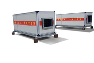 中央空调组合式风柜处理机组-厂家订货热线0757-86898098