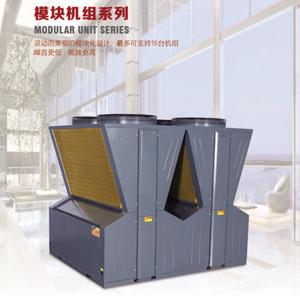 模块机组系列-超低温热泵机组(制冷+地暖)